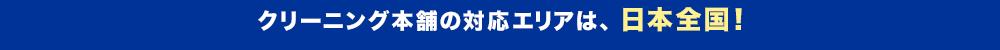 クリーニング本舗の対応エリアは、日本全国!